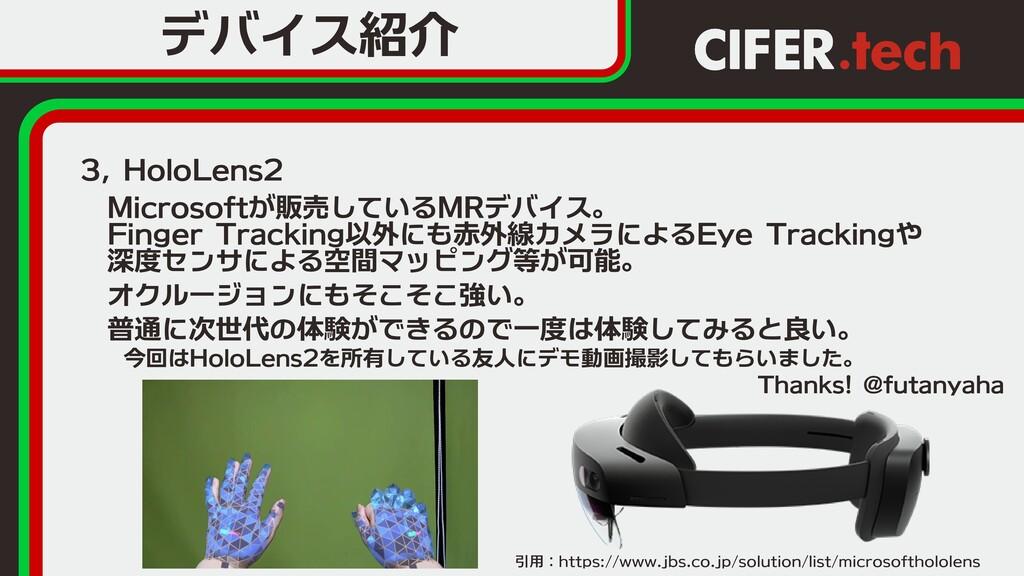 デバイス紹介 3, HoloLens2  Microsoftが販売しているMRデバイス。  F...