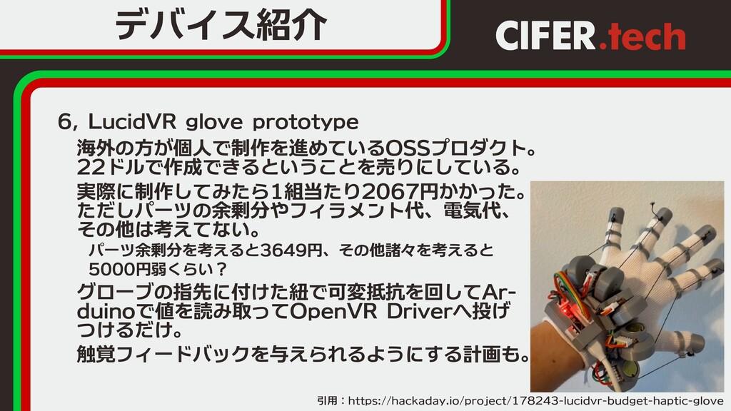 デバイス紹介 6, LucidVR glove prototype  海外の方が個人で制作を進...