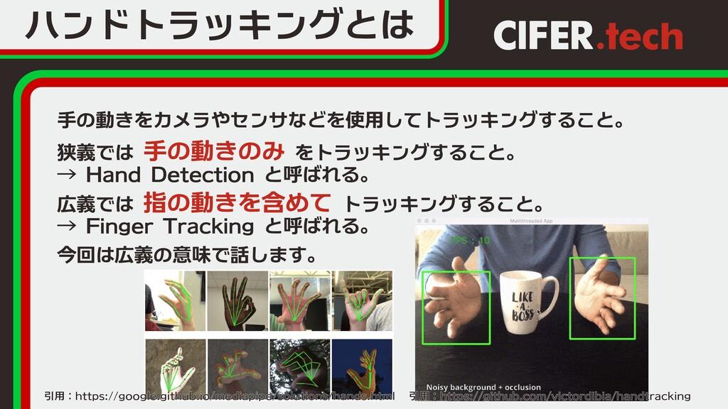 ハンドトラッキングとは 手の動きをカメラやセンサなどを使用してトラッキングすること。 今回は広...