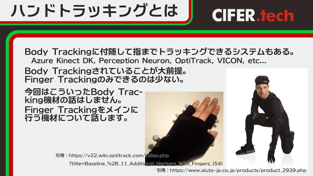 Body Trackingに付随して指までトラッキングできるシステムもある。 Body Tra...