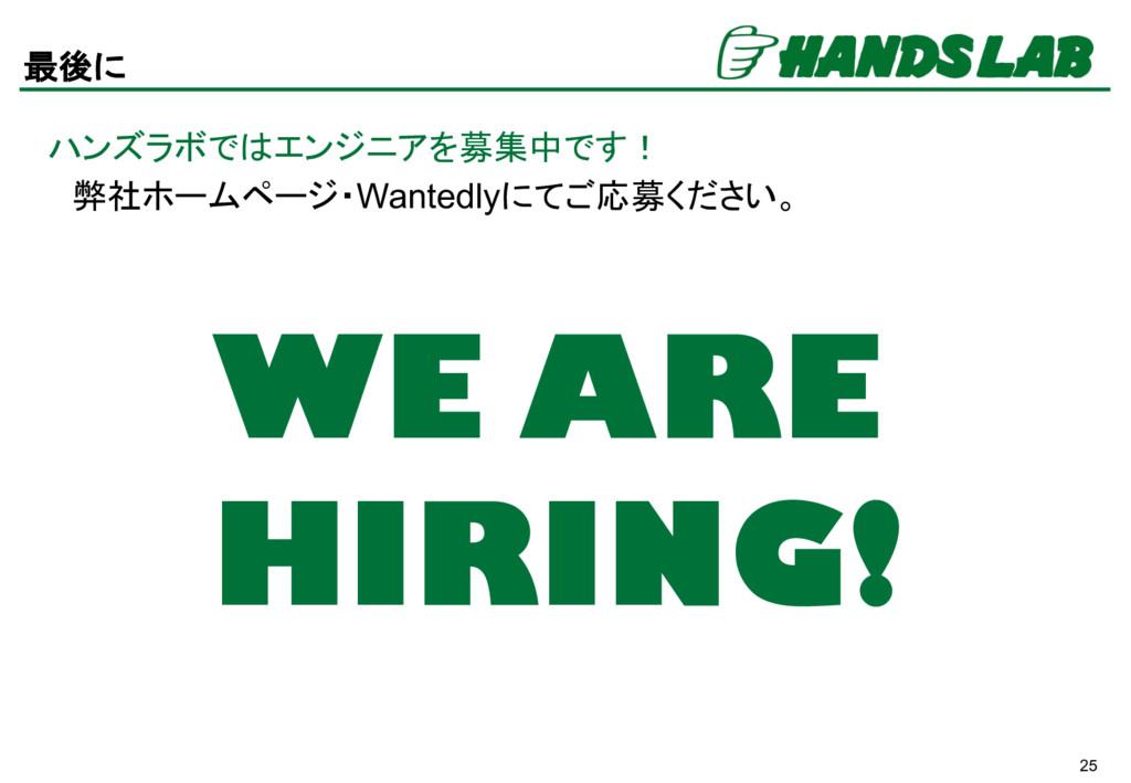 25 最後に 弊社ホームページ・Wantedlyにてご応募ください。 ハンズラボではエンジニア...
