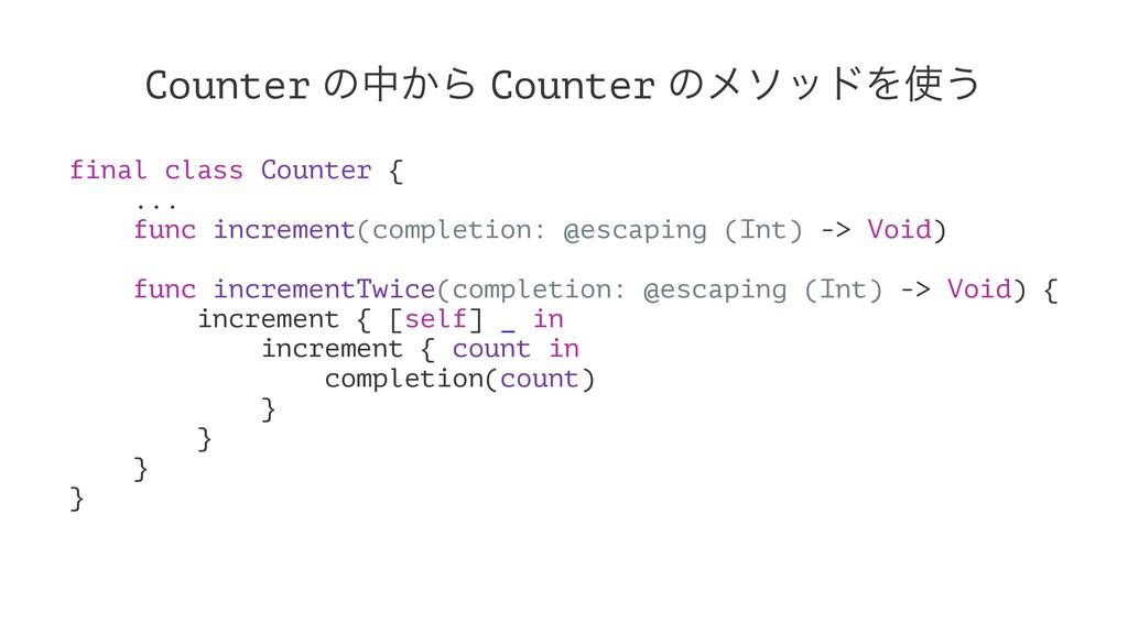 Counter ͷத͔Β Counter ͷϝιουΛ͏ final class Count...