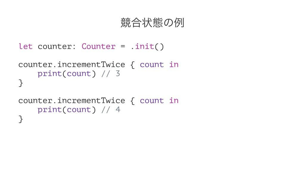 ڝ߹ঢ়ଶͷྫ let counter: Counter = .init() counter.i...