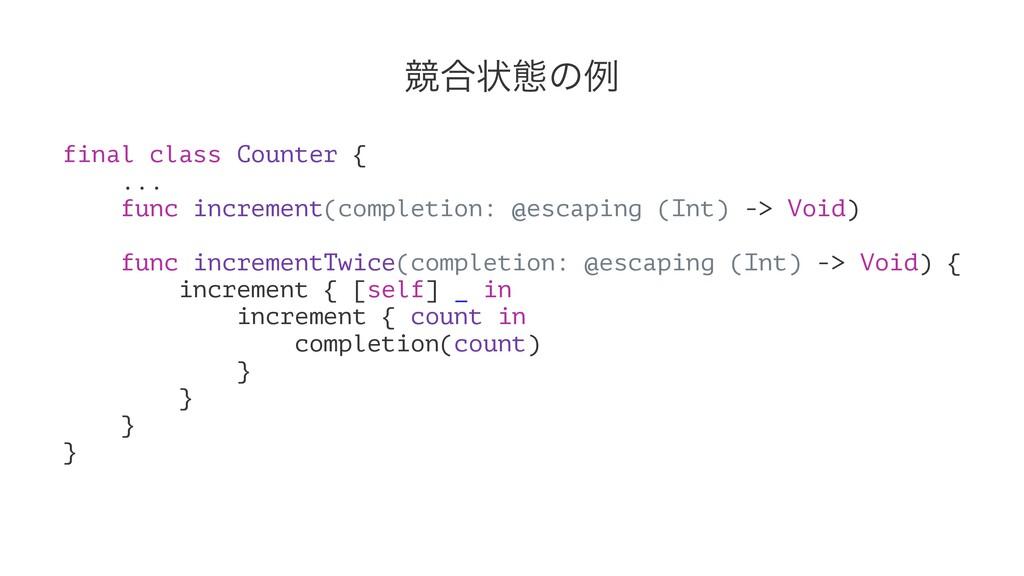 ڝ߹ঢ়ଶͷྫ final class Counter { ... func increment...