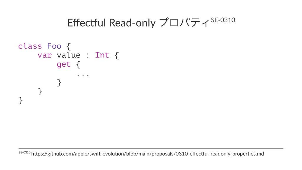 Effec%ul Read-only ϓϩύςΟSE-0310 class Foo { var ...