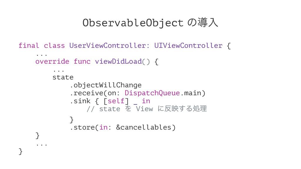 ObservableObject ͷಋೖ final class UserViewContro...