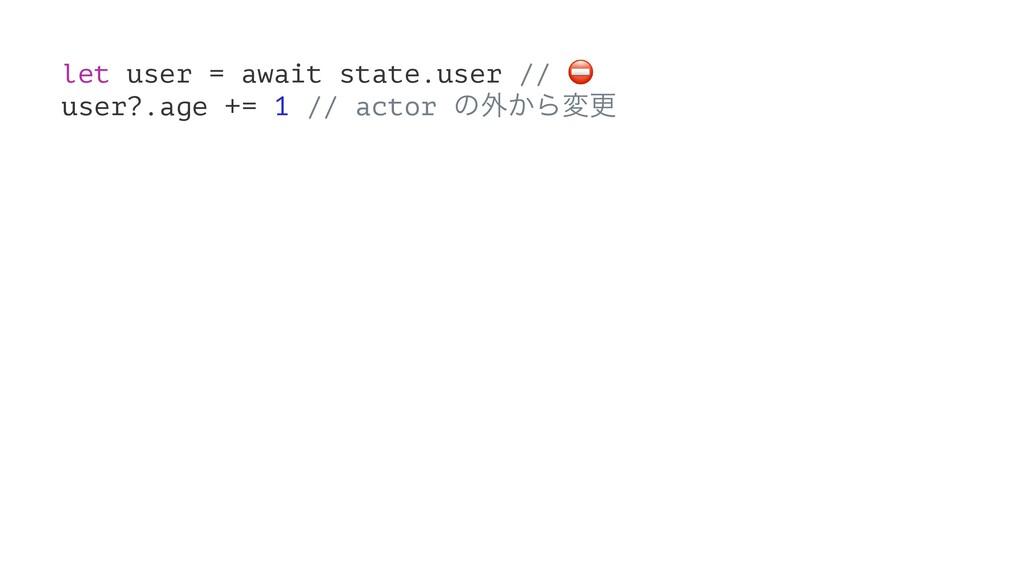 let user = await state.user // user?.age += 1 /...