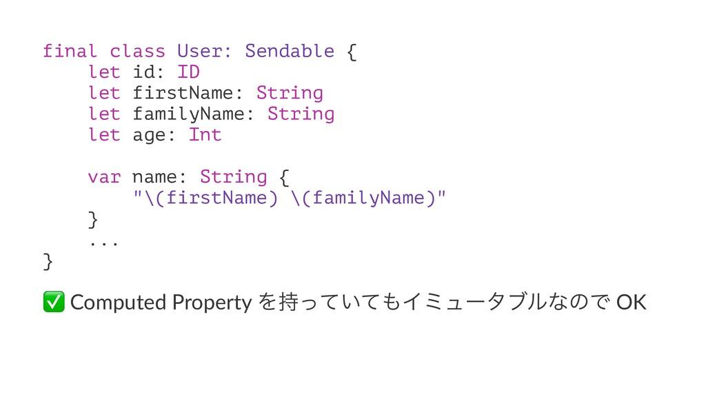 final class User: Sendable { let id: ID let fir...
