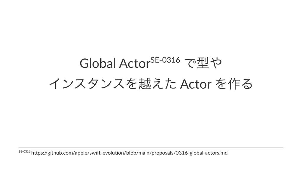 Global ActorSE-0316 Ͱܕ ΠϯελϯεΛӽ͑ͨ Actor Λ࡞Δ SE...