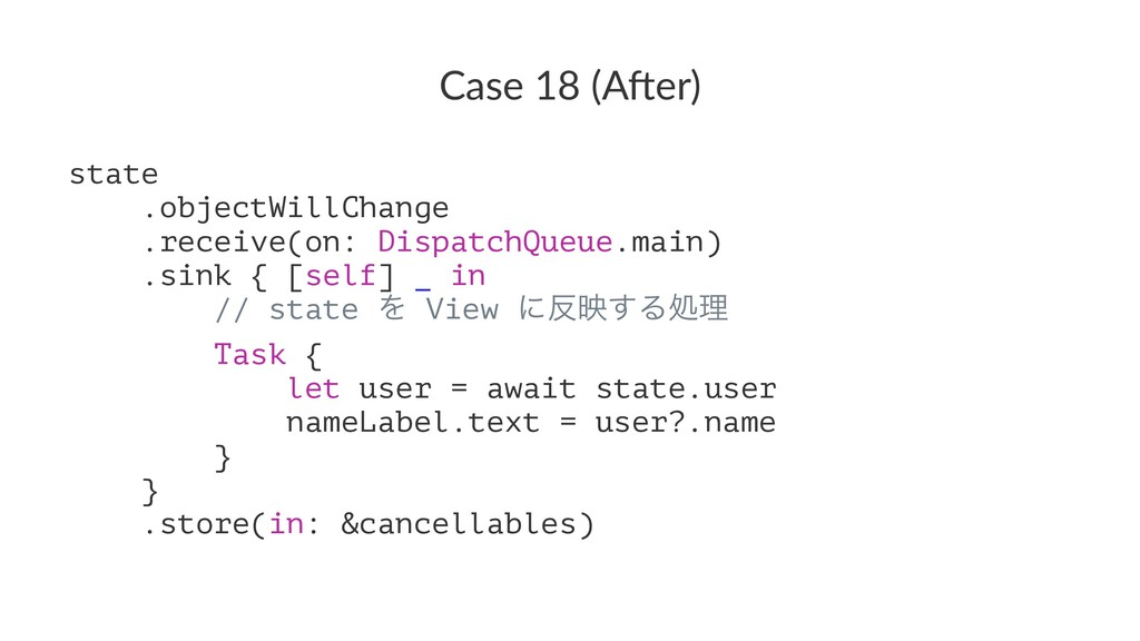 Case 18 (A*er) state .objectWillChange .receive...