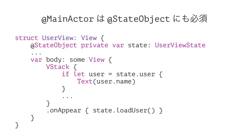 @MainActor  @StateObject ʹඞਢ struct UserView:...