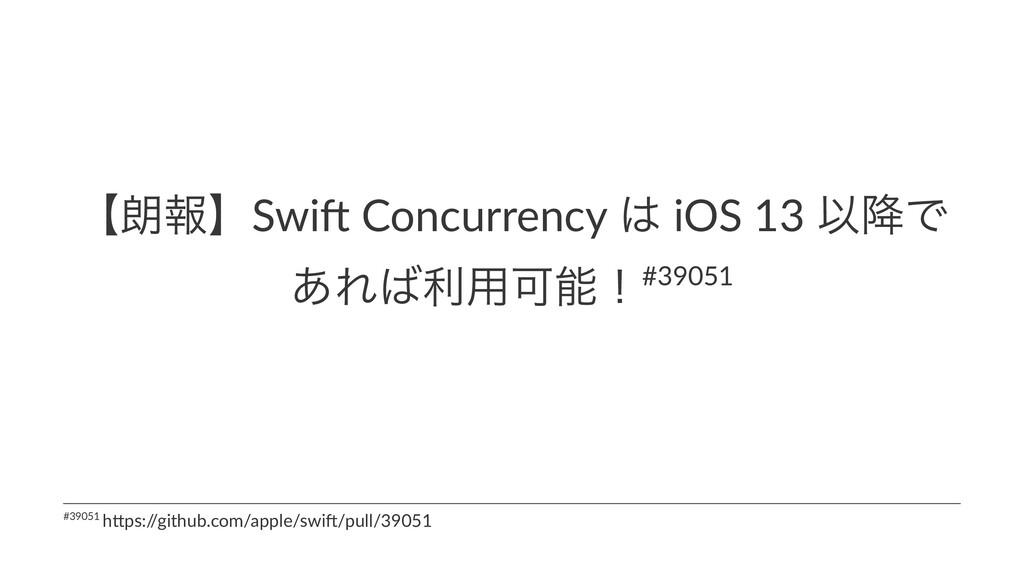 ʲ࿕ใʳSwi$ Concurrency  iOS 13 Ҏ߱Ͱ ͋Εར༻Մʂ#3905...