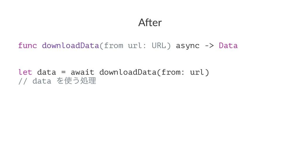 "A""er func downloadData(from url: URL) async -> ..."