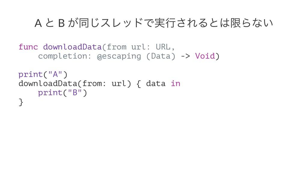 A ͱ B ͕ಉ͡εϨουͰ࣮ߦ͞ΕΔͱݶΒͳ͍ func downloadData(fro...