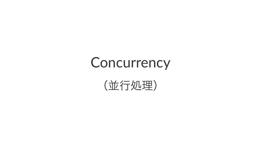Concurrency ʢฒߦॲཧʣ