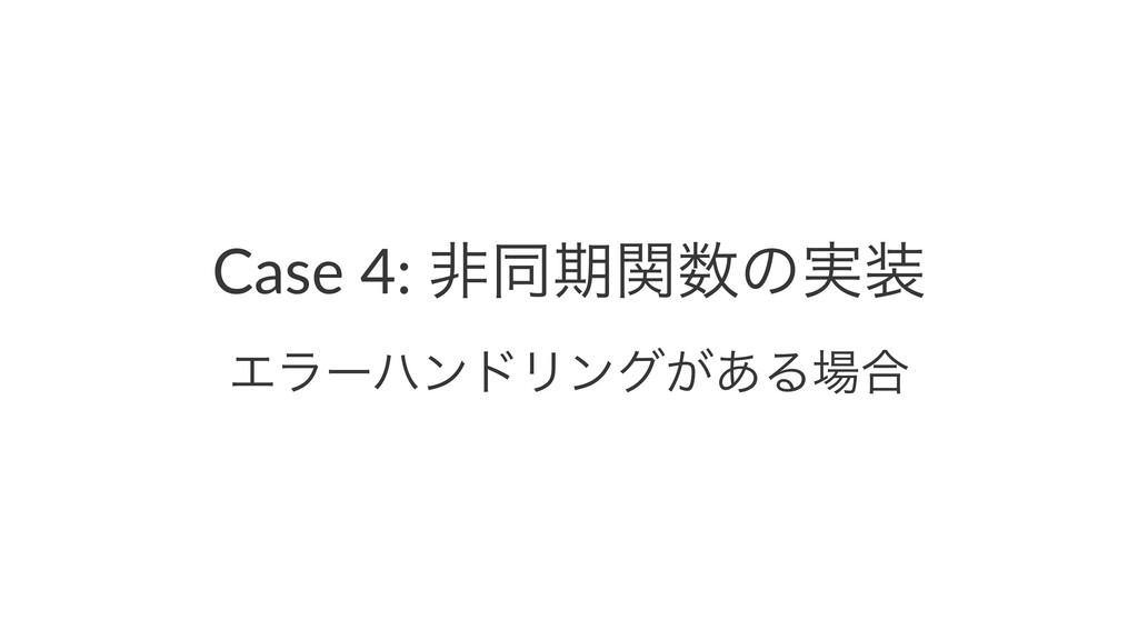 Case 4: ඇಉظؔͷ࣮ ΤϥʔϋϯυϦϯά͕͋Δ߹