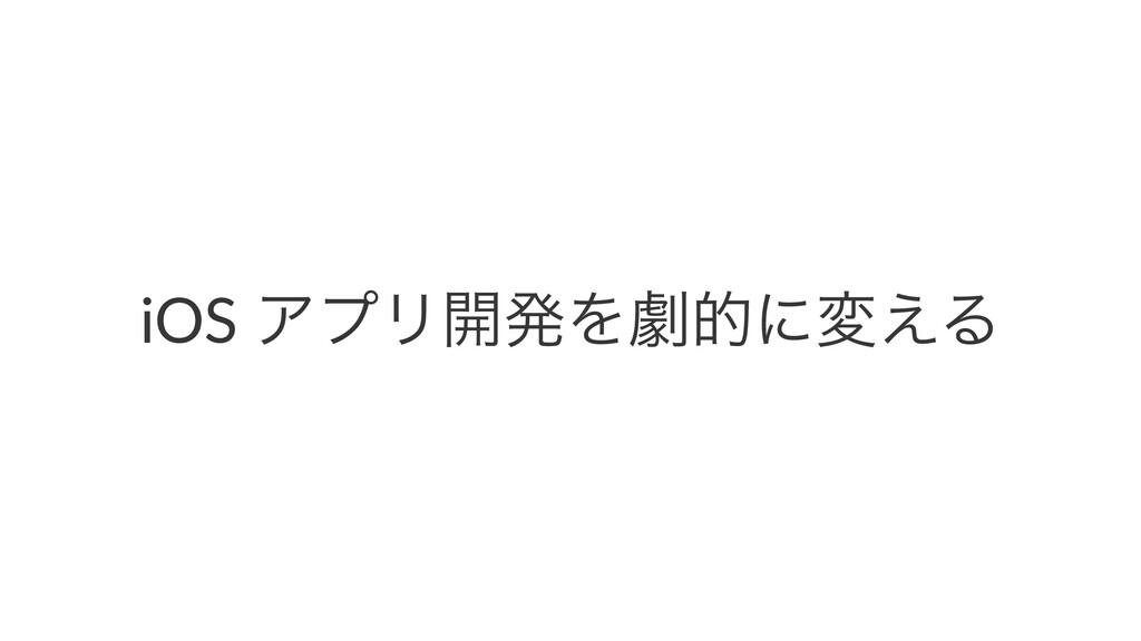 iOS ΞϓϦ։ൃΛܶతʹม͑Δ
