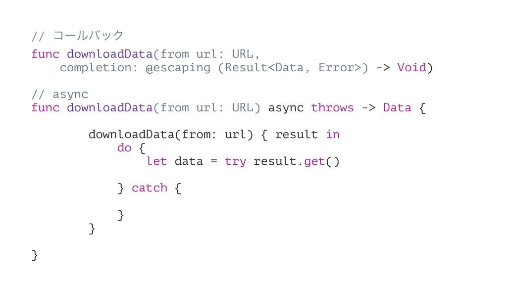 // ίʔϧόοΫ func downloadData(from url: URL, comp...