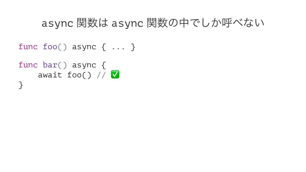 async ؔ async ؔͷதͰ͔͠ݺͳ͍ func foo() async { ...