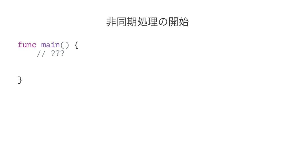 ඇಉظॲཧͷ։ func main() { // ??? }
