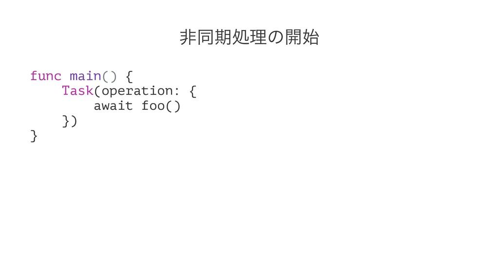 ඇಉظॲཧͷ։ func main() { Task(operation: { await ...