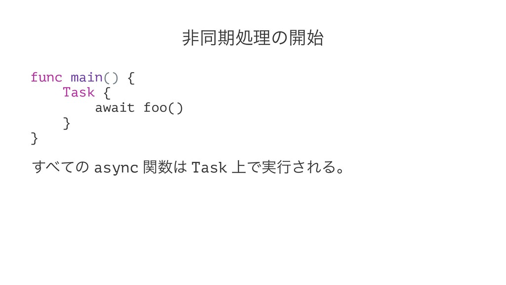 ඇಉظॲཧͷ։ func main() { Task { await foo() } } ͢...
