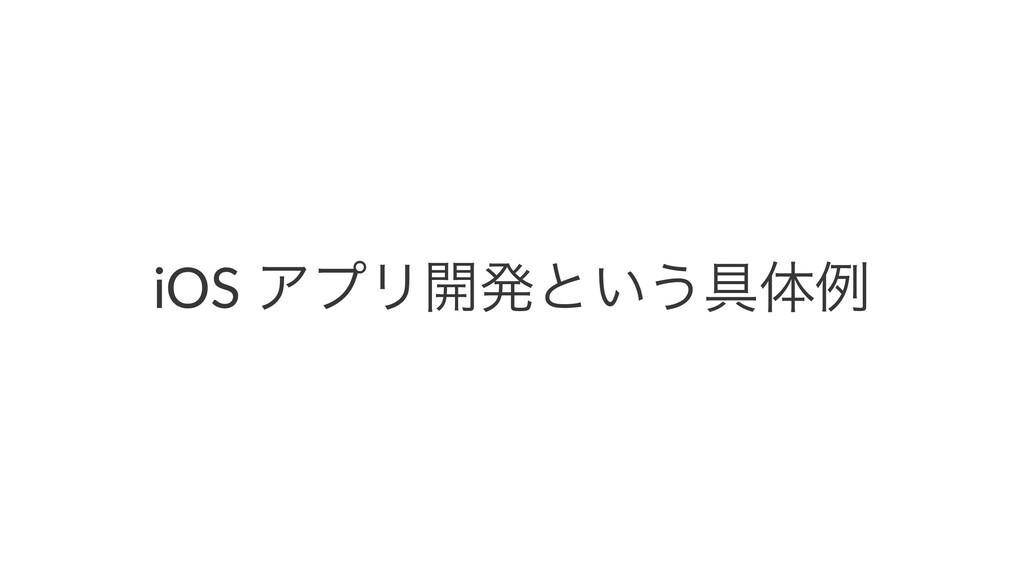 iOS ΞϓϦ։ൃͱ͍͏۩ମྫ