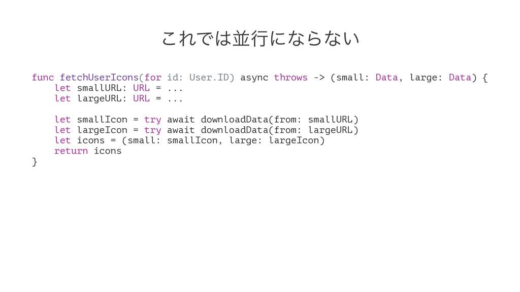 ͜ΕͰฒߦʹͳΒͳ͍ func fetchUserIcons(for id: User.ID...