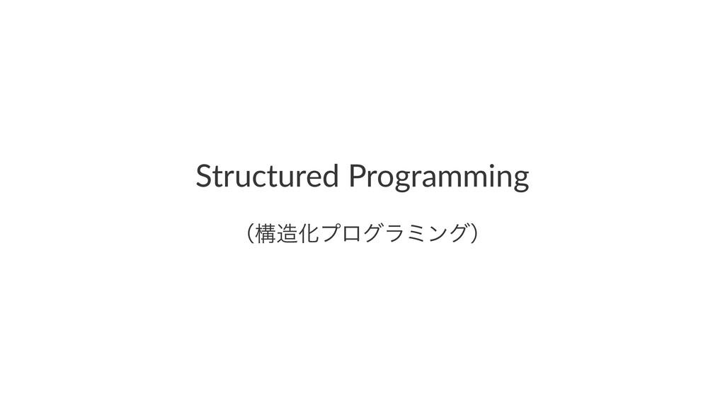 Structured Programming ʢߏԽϓϩάϥϛϯάʣ