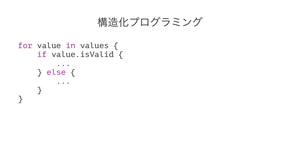 ߏԽϓϩάϥϛϯά for value in values { if value.isVal...