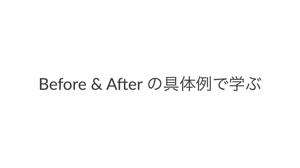 Before & A)er ͷ۩ମྫͰֶͿ