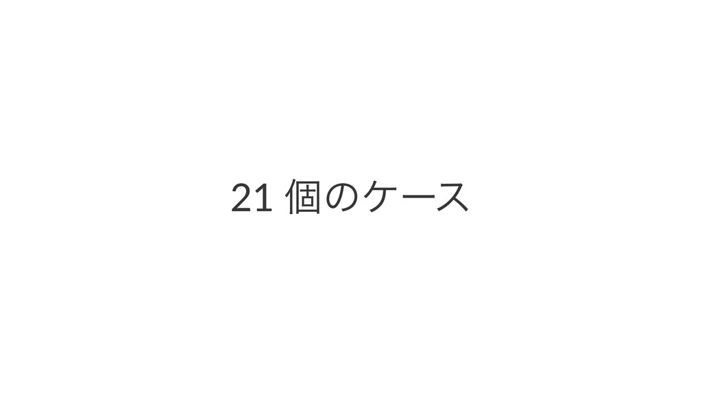 21 ݸͷέʔε