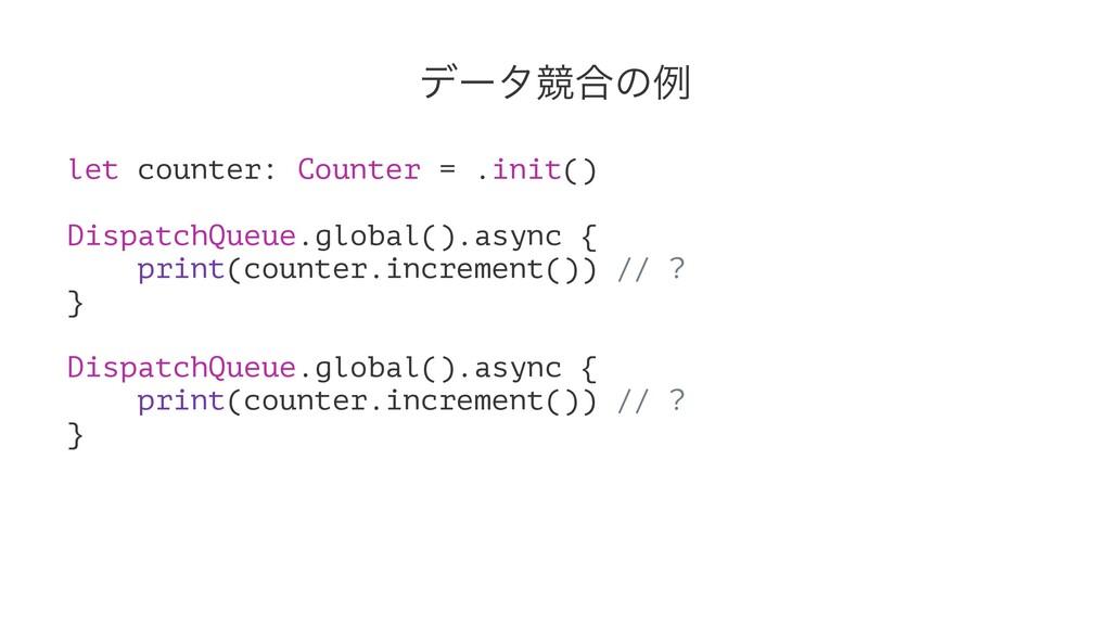 σʔλڝ߹ͷྫ let counter: Counter = .init() Dispatch...