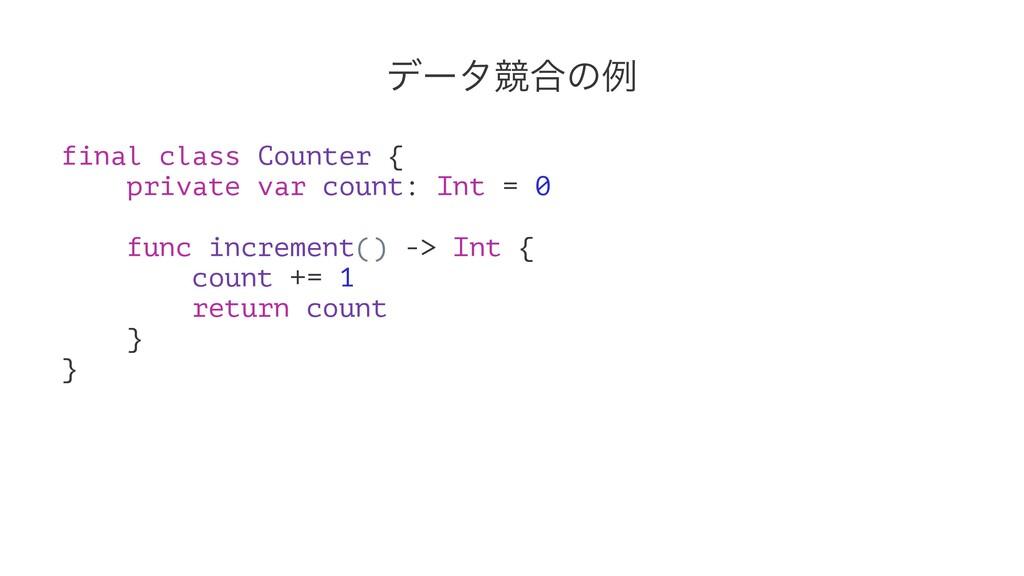 σʔλڝ߹ͷྫ final class Counter { private var count...