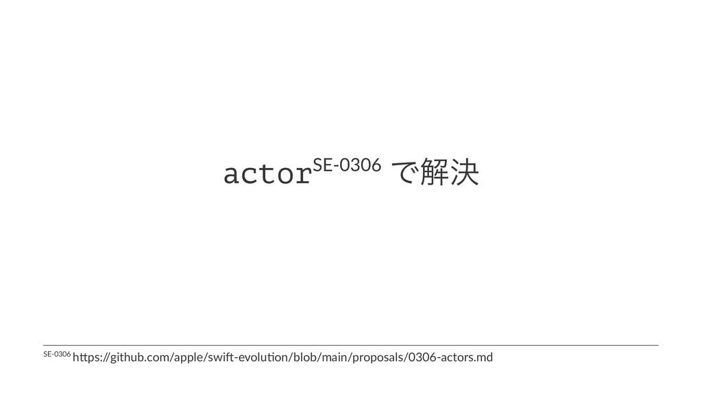actorSE-0306 Ͱղܾ SE-0306 h)ps:/ /github.com/app...