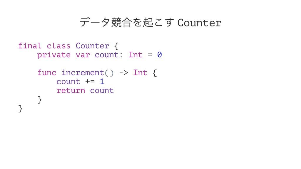 σʔλڝ߹Λى͜͢ Counter final class Counter { private...