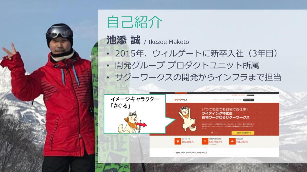 池添 誠 / Ikezoe Makoto • 2015年、ウィルゲートに新卒入社(3年目) •...