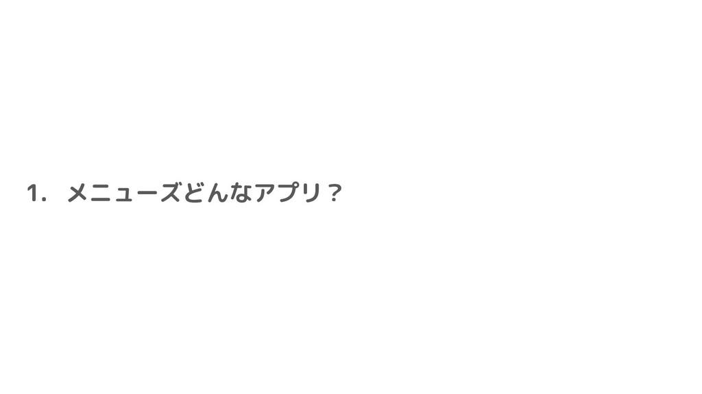 1. メニューズどんなアプリ?