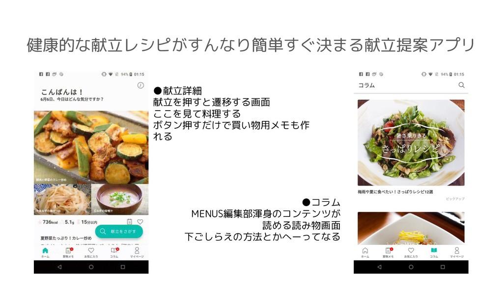 健康的な献立レシピがすんなり簡単すぐ決まる献立提案アプリ ●献立詳細 献立を押すと遷移する画面...