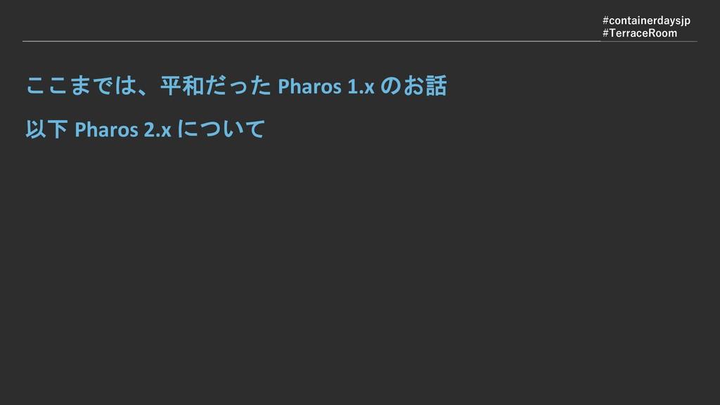 ここまでは、平和だった Pharos 1.x のお話 以下 Pharos 2.x について #...