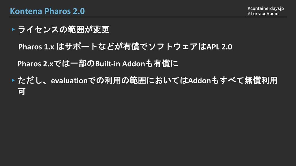 Kontena Pharos 2.0 ▸ライセンスの範囲が変更 Pharos 1.x はサポー...