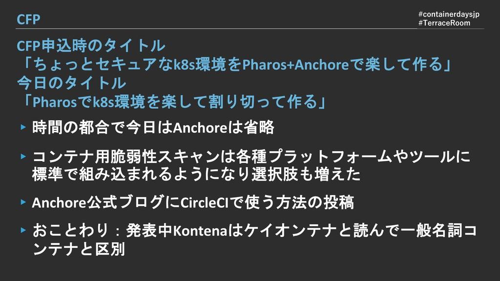 CFP申込時のタイトル 「ちょっとセキュアなk8s環境をPharos+Anchoreで楽して作...