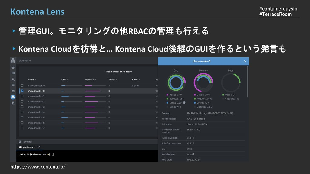 Kontena Lens ▸管理GUI。モニタリングの他RBACの管理も行える ▸Konten...