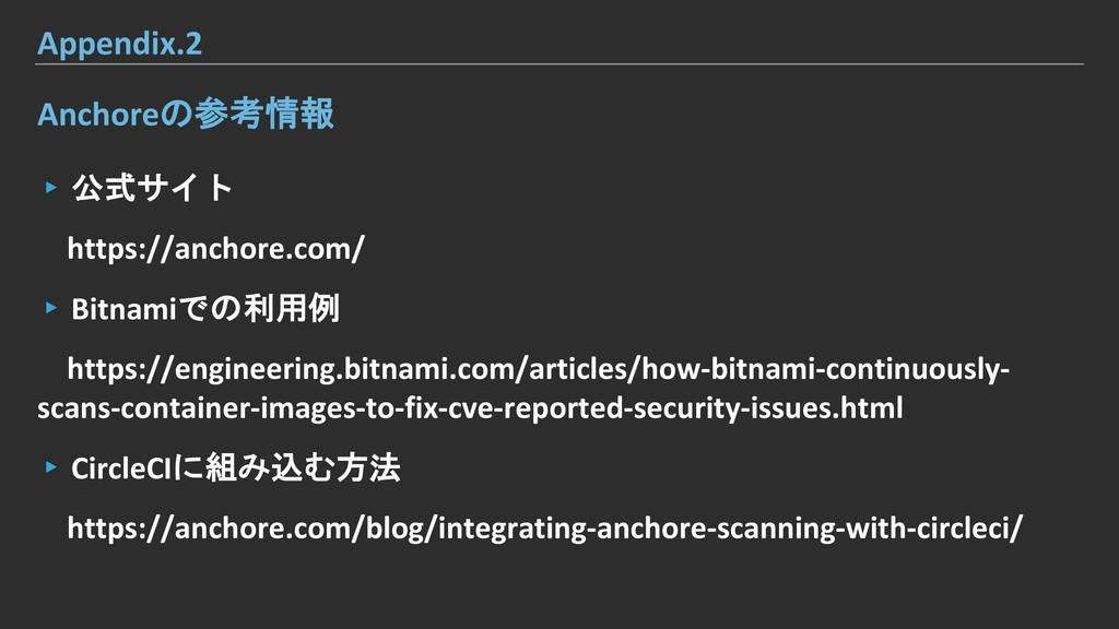 Anchoreの参考情報 ▸ 公式サイト https://anchore.com/ ▸ Bit...