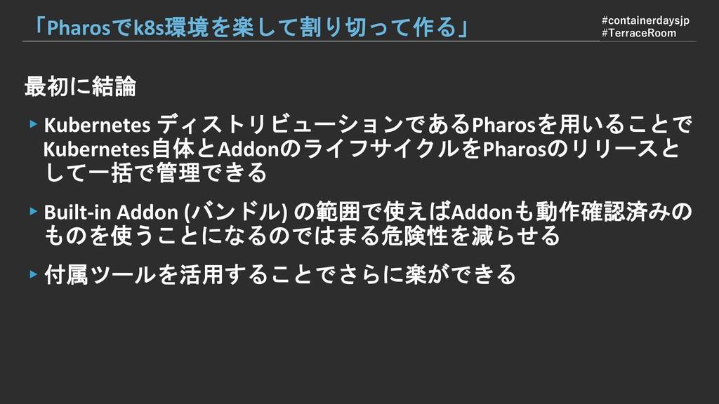 最初に結論 「Pharosでk8s環境を楽して割り切って作る」 ▸Kubernetes ディス...