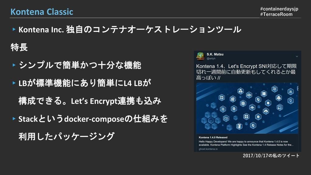 Kontena Classic ▸Kontena Inc. 独自のコンテナオーケストレーション...