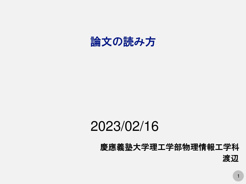 1 論文の読み方 慶應義塾大学理工学部物理情報工学科 渡辺 2020/04/15