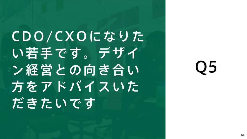 CXO Night #3 20 $%0$90ʹͳΓͨ ͍एखͰ͢ɻσβΠ ϯܦӦͱͷ͖߹͍...