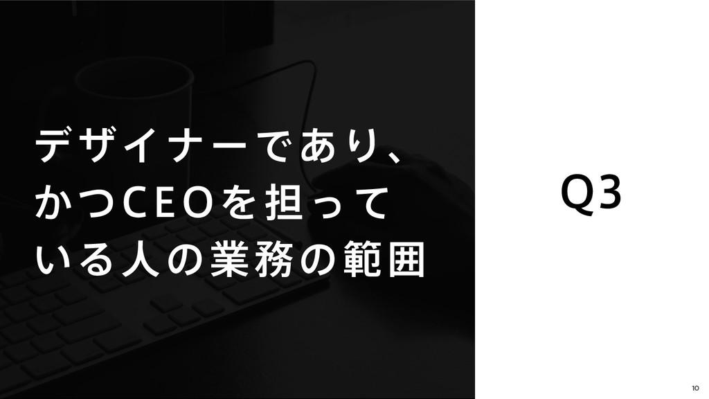 CXO Night #3 10 2 σβΠφʔͰ͋Γɺ ͔ͭ$&0Λ୲ͬͯ ͍Δਓͷۀͷൣғ