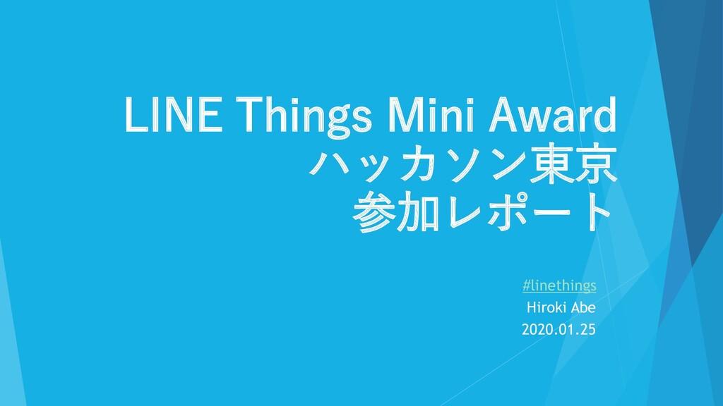 #linethings Hiroki Abe 2020.01.25 LINE Things M...